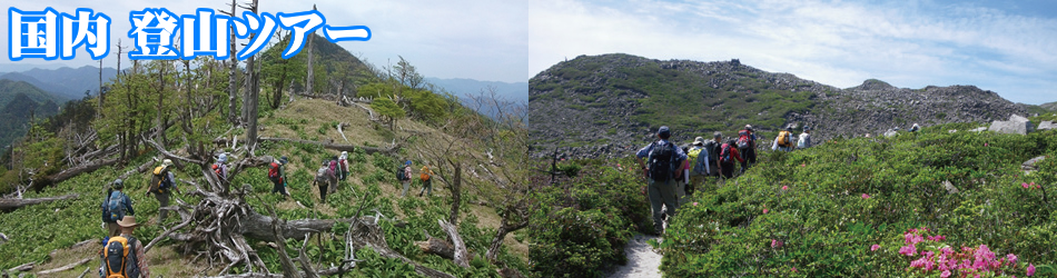 国内 登山ツアー