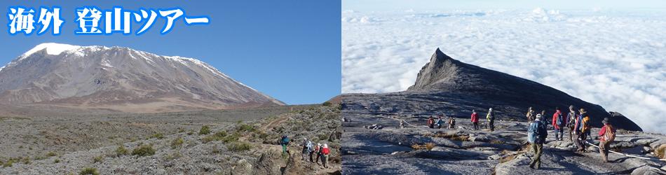海外 登山ツアー
