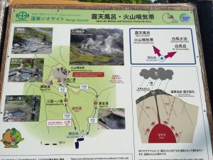 野天風呂MAP