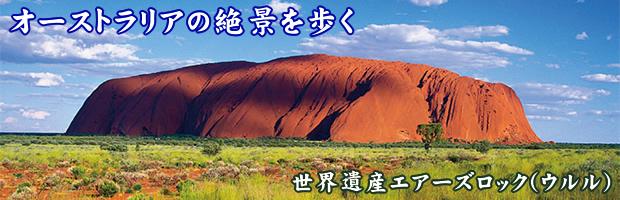 オーストラリアの絶景を歩くツアーのご案内