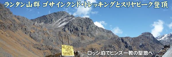 ランタン山群 ゴサインクンド・トレッキングとスリヤピーク登頂 10日間