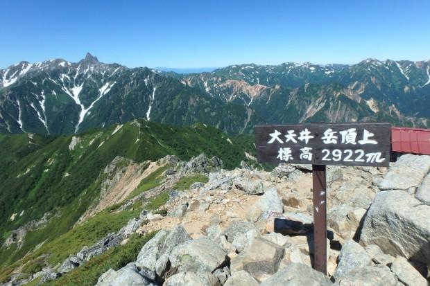 大展望の山頂