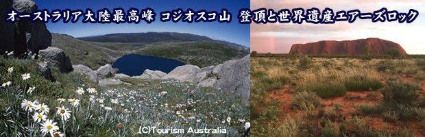 オーストラリア大陸最高峰 コジオスコ山 登頂と世界遺産エアーズロック