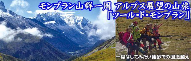 モンブラン山群一周 アルプス展望の山旅 「ツール・ド・モンブラン」