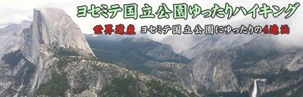 ヨセミテ国立公園ゆったりハイキング