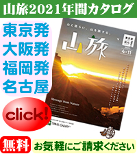 山旅 カタログ 請求 (無料)
