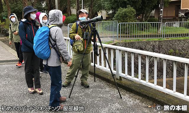 高川で野鳥の見つけ方を教わる
